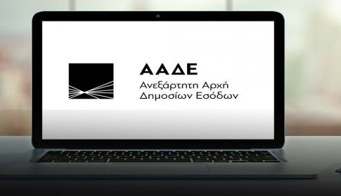 Picture 0 for ΑΑΔΕ: Νέοι γενικοί διευθυντές